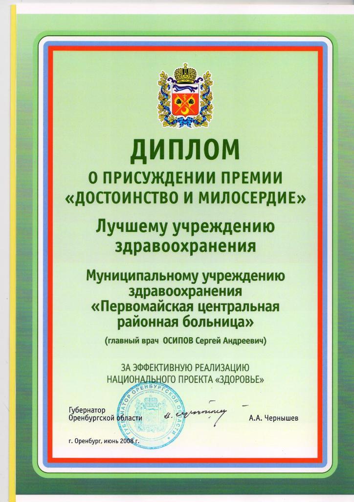Достижения ГБУЗ Первомайская районная больница диплом