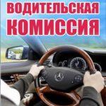 Водительская комиссия