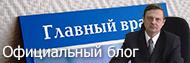 Официальный блог главного врача