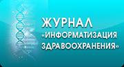 """Журнал """"Информатизация здравоохранения"""""""