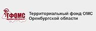 Фонд обязательного медицинского страхования Оренбургской области
